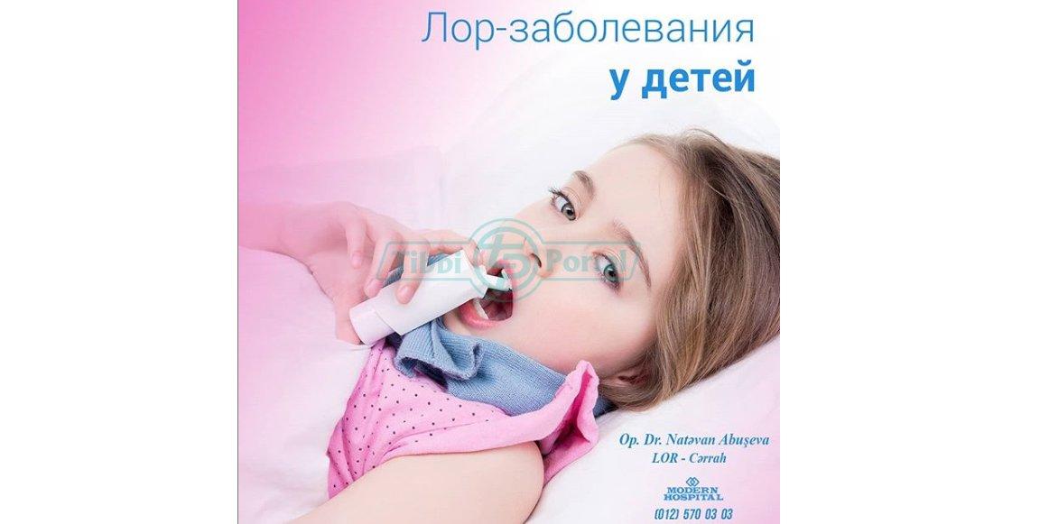 Лор-заболевание у детей